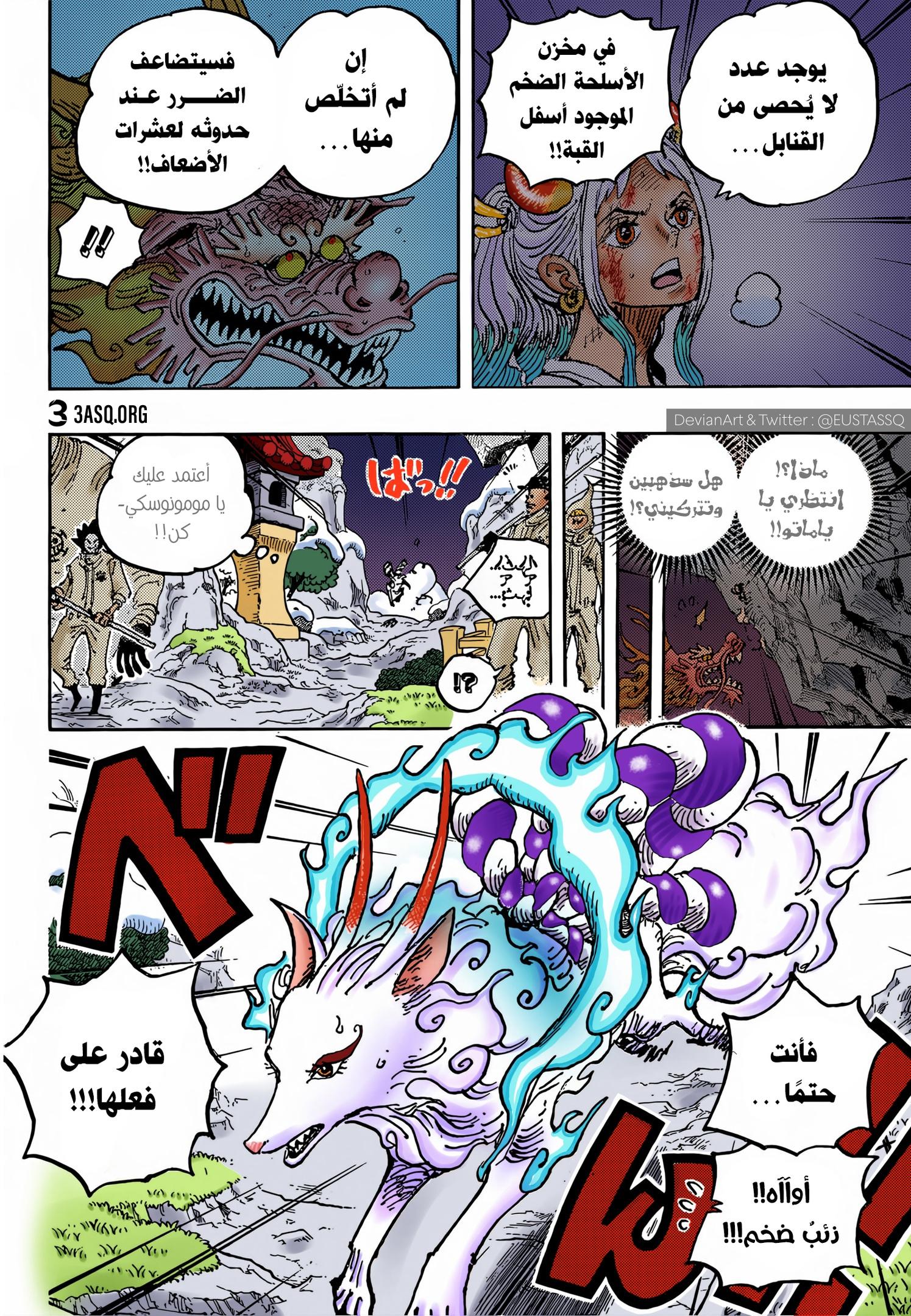 Arab One Piece 1028, image №21