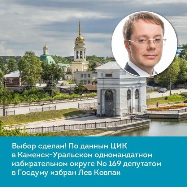 На выборах депутатов Госдумы России от Каменск-Ура...