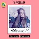 Алина Кулакова