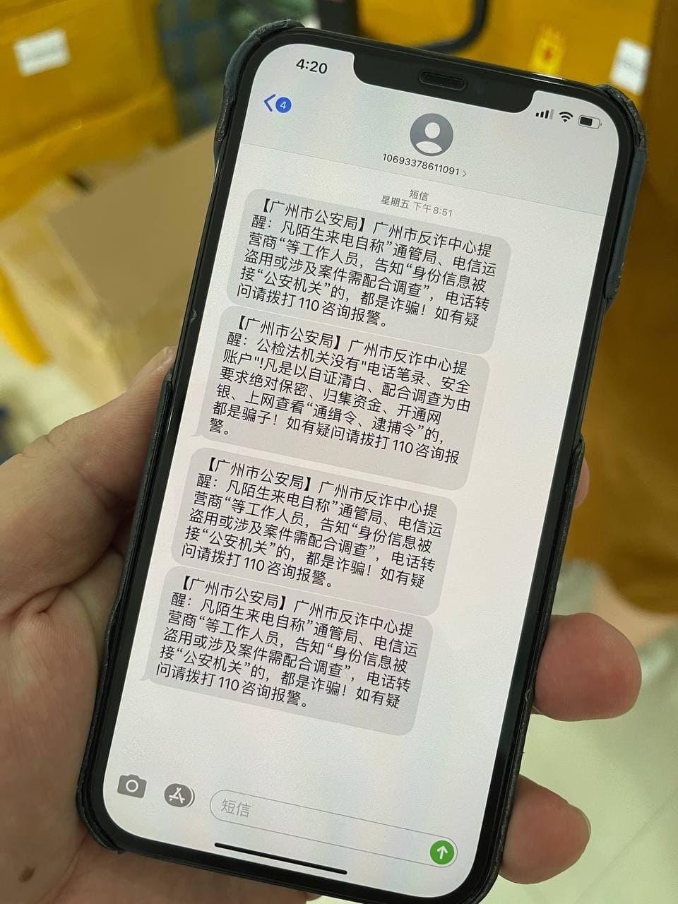 """Мошенники из """"поддержки сбера"""" в Китае"""