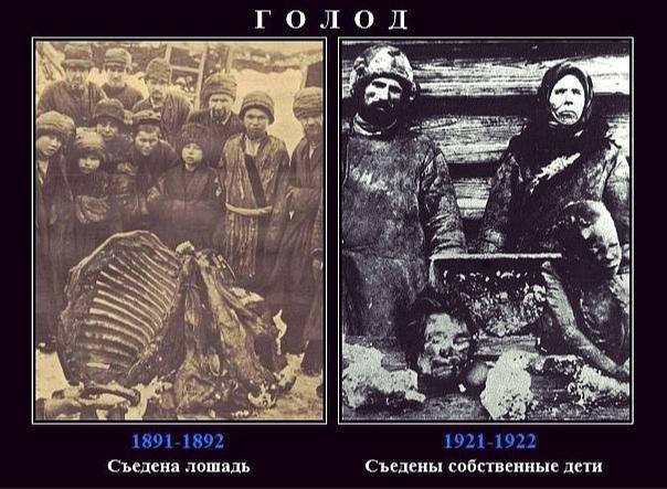 """""""Голод"""" в Российской Империи и реальный голод в СССР"""