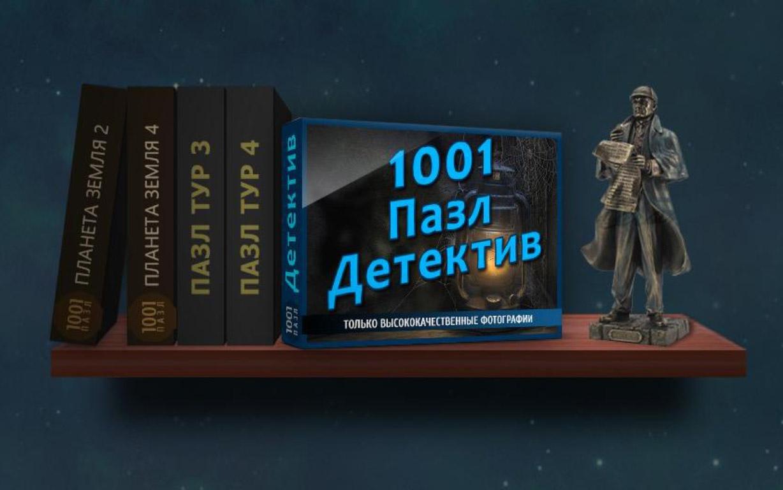 1001 пазл. Детектив   1001 Jigsaw Detective (Rus)