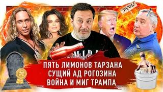 Тарзан изменяет Королевой / Трамп перепутал войска / Рогозин назвал Венеру русской планетой / МИНАЕВ