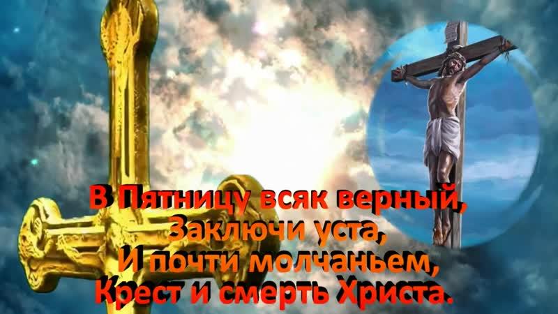 S velikoy pyatnicey pozdravlenie s velikoy pyatnicey strastnaya pyatni