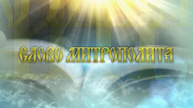 Слово митрополита. Телеканал «Волгоград 1» 16.05.2020