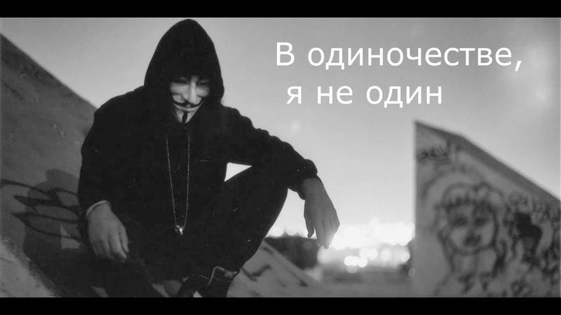 Тимур Муцураев в одиночестве я не один