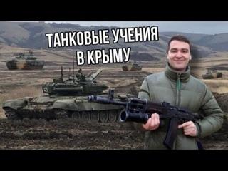 Танковые учения в Крыму