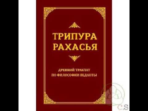 ДАТТАТРЕЯ ТРИПУРА РАХАСЬЯ МАКСИМ И АННА КОТЕНКО