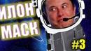 КОСМИЧЕСКИЙ КОСТЮМ ИЛОНА МАСКА Приключения Илона Маска в Minecraft 2.0 Серия 3