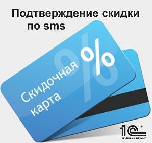 Верификация дисконтной карты покупателя по номеру телефона