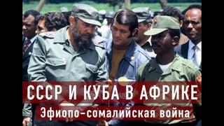 СССР и Куба в Африке. Эфиопо-сомалийская война