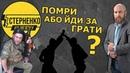 БЕЗ права на захист. Як в Україні кидають до тюрем за самооборону. Терор держави проти громадян.