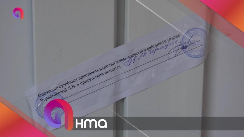 В Азове закрыт ГДК