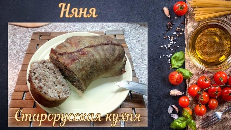 Няня Старорусская кухня