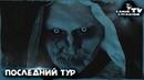 Короткометражный Фильм Ужасов «Последний Тур»