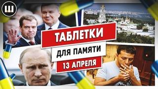 Допрос Путина. Договоры с Медведевым. Повестки Зеленского и Covid в Лавре   ТДП 13 апреля