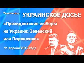 Президентские выборы на Украине: Зеленский или Порошенко