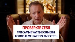 ПРОВЕРЬТЕ СЕБЯ Три самые частые ошибки, которые мешают разбогатеть / Роман Василенко