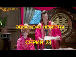 Fsg Reborn Одна ночь невесты | The Romance of Hua Rong -  23 серия
