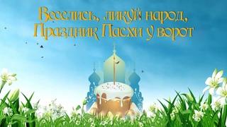 Веселись, ликуй народ, праздник Пасхи у ворот. 1 часть