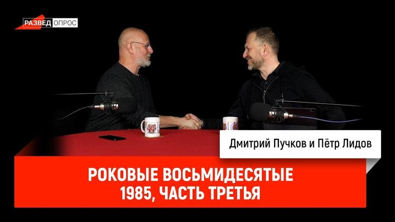 Пётр Лидов Роковые восьмидесятые 1985 часть третья