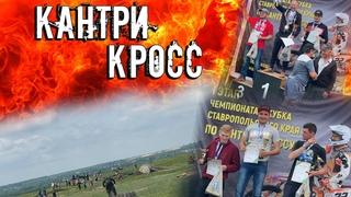 BSE RTC 300 на 1 этапе Ставропольского края по Кантри Кроссу