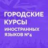 ГКИЯ №4 (Городские курсы иностранных языков №4)