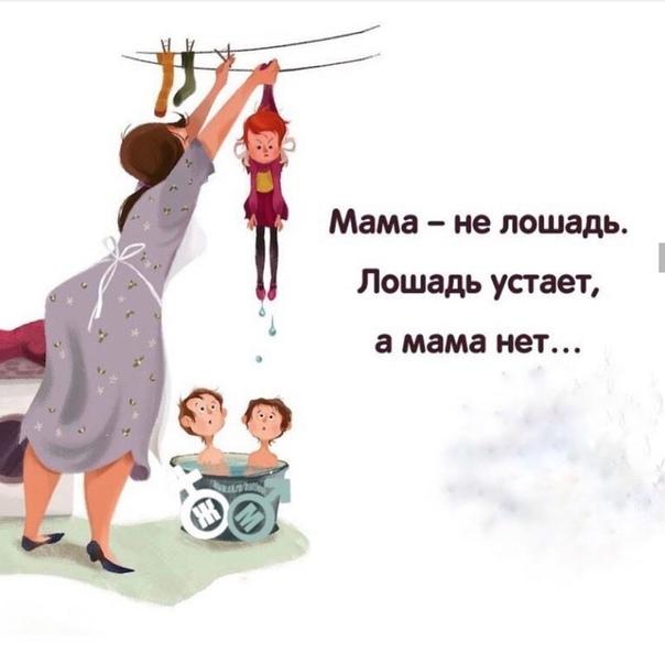 картинки когда мама устала может быть нейтрально