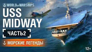Морские Легенды: USS Midway. Часть 2.
