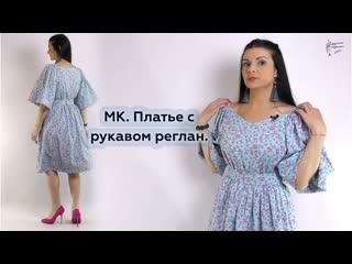 Как сшить платье с рукавом реглан МК - урок шитья и кроя