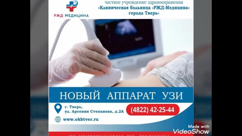 Новинка клиники Новый аппарат УЗИ