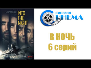 Кинозал Сериал Live: В ночь (2020) 6 серий. №008.