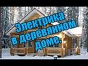 Качественная Электрика в деревянном доме.электромонтаж