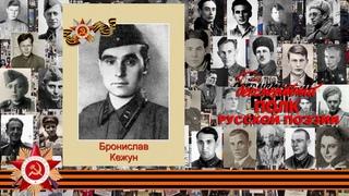 Бронислав Кежун «Васильки» (), читает Нина Шеменкова, г. Пенза