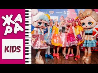 Таня Тузова Русская Барби и куклы ЛОЛ. Концерт ЖАРА KIDS - Просто кукла Remix