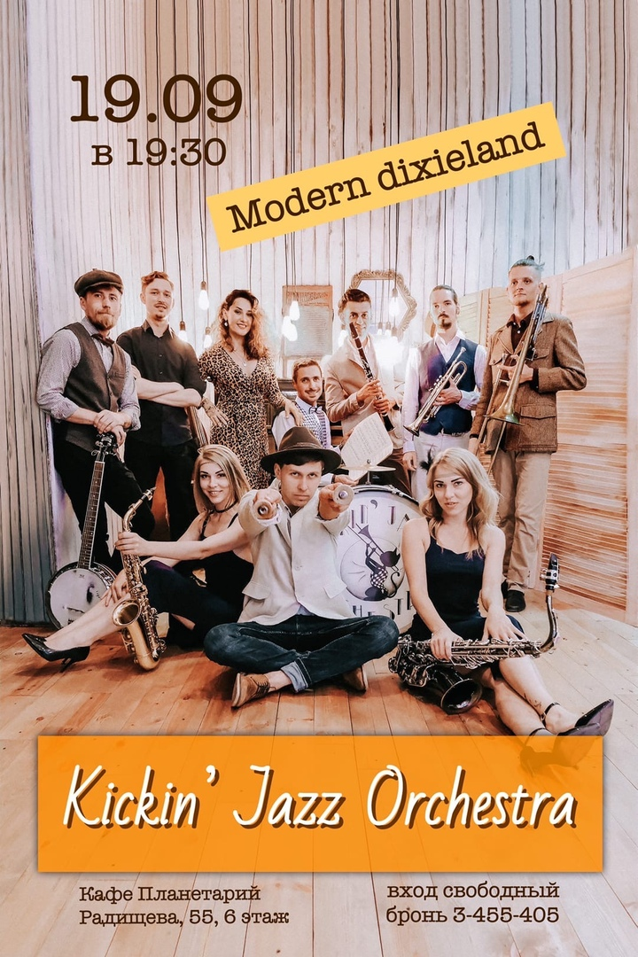 Афиша Екатеринбург 19.09 / Kickin'Jass Orchestra / Jazz & dixie