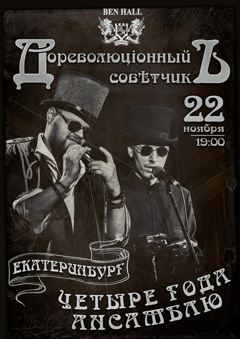 Афиша Екатеринбург 22.11 Дореволюц онный Сов тчикъ 4 Екатеринбургъ