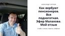 Как вербуют пенсионеров Вся подноготная Андрей Малахов Мой отзыв