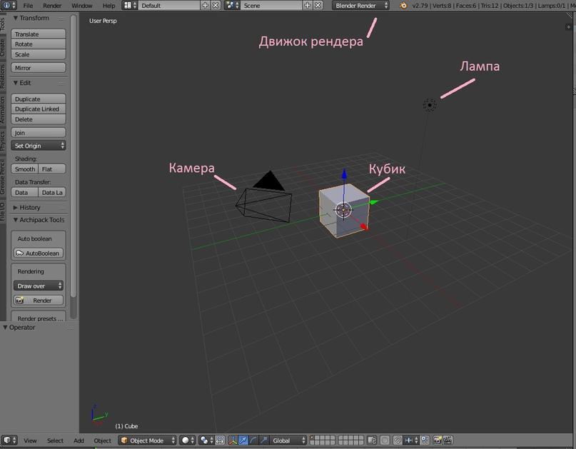 How to render in blender 2.79