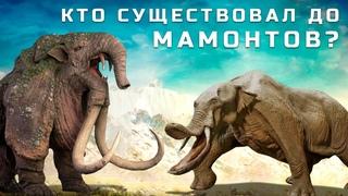 Вся ПРАВДА об эволюции Шерстистого МАМОНТА