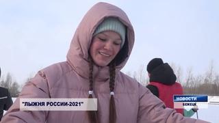 """""""Лыжня России -2021"""" в Бежецке"""