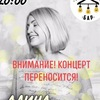 21 марта / Алина Симонова / бар Ленинград