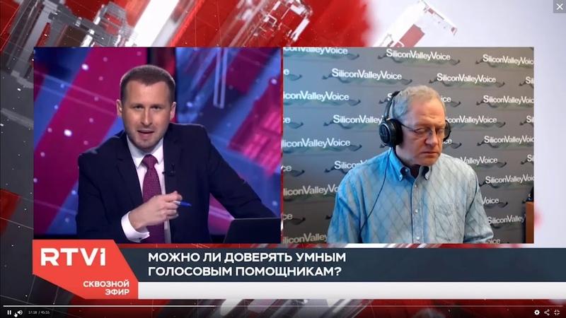 Михаил Портнов в эфире канала RTVi насколько мы защищены от всякой бяки