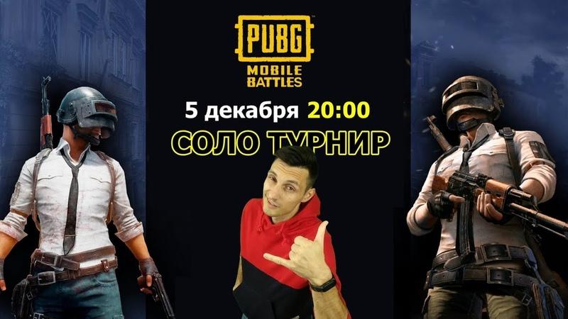 Tурнир от pubgbattles.ru (режим СОЛО, 3 лицо) 5.12.2019 20-00 мск
