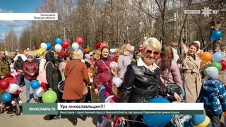Лихославль – единственный город в Тверской области, где прошла Первомайская демонстрация