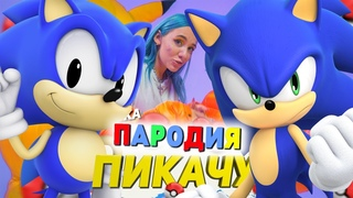Песня Клип про СОНИКА Mia Boyka & Егор Шип - ПИКАЧУ / ПАРОДИЯ / SONIC SONG