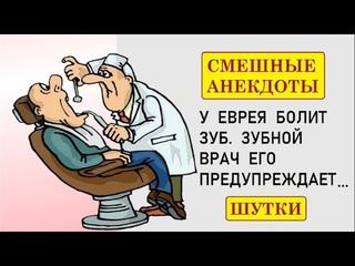 Смешные анекдоты! Зубной врач... Приколы! Шутки! Юмор! Смех! Позитив!