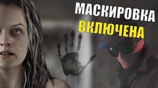 [ТРЕШ ОБЗОР фильма] ЧЕЛОВЕК - НЕВИДИМКА (2020)