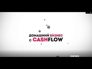 Cash Flow. 5 шагов для запуска своего бизнеса
