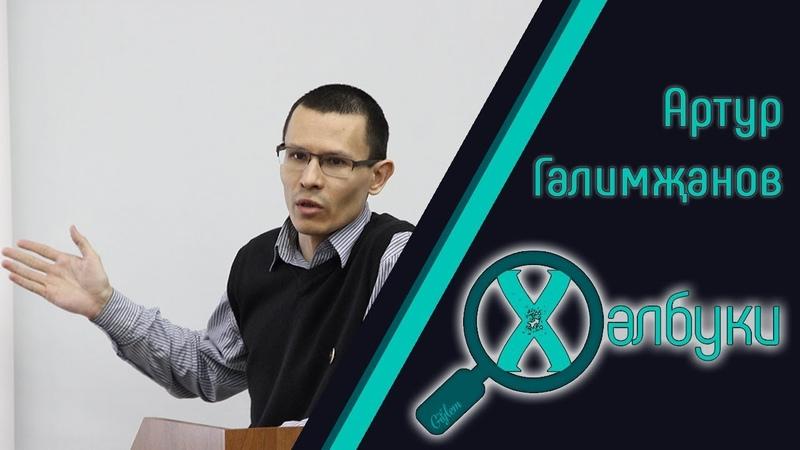 Һөнәри программалар Хәлбуки Лекторийлар Артур Галимҗанов